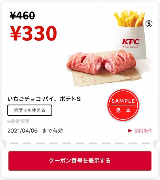 KFCクーポン260