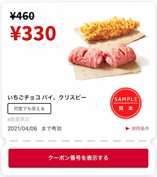 KFCクーポン261