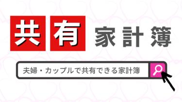 家計簿アプリで共有可能な厳選6ツール【夫婦・カップルにおすすめ】