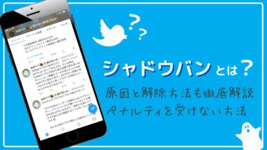 Twitterのシャドウバンとは?原因と対策・確認と解除法を解説