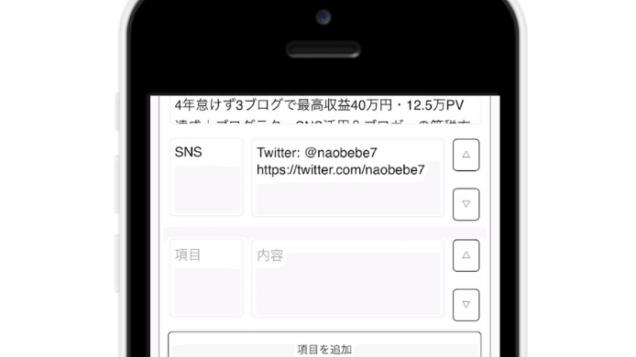HTML名刺登録④