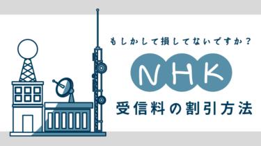 NHK受信料の割引方法を徹底解説!最大4,300円もお得に!